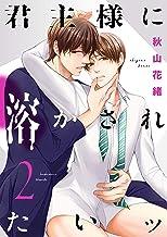 表紙: 君主様に溶かされたいッ【単話版】2 (花音コミックス) | 秋山花緒