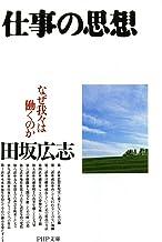 表紙: 仕事の思想 | 田坂 広志