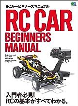 表紙: RCカー・ビギナーズマニュアル エイムック | RC WORLD編集部