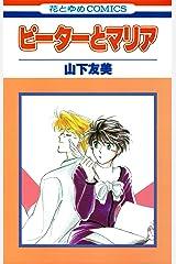 ピーターとマリア (花とゆめコミックス) Kindle版