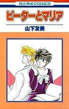 ピーターとマリア (花とゆめコミックス)
