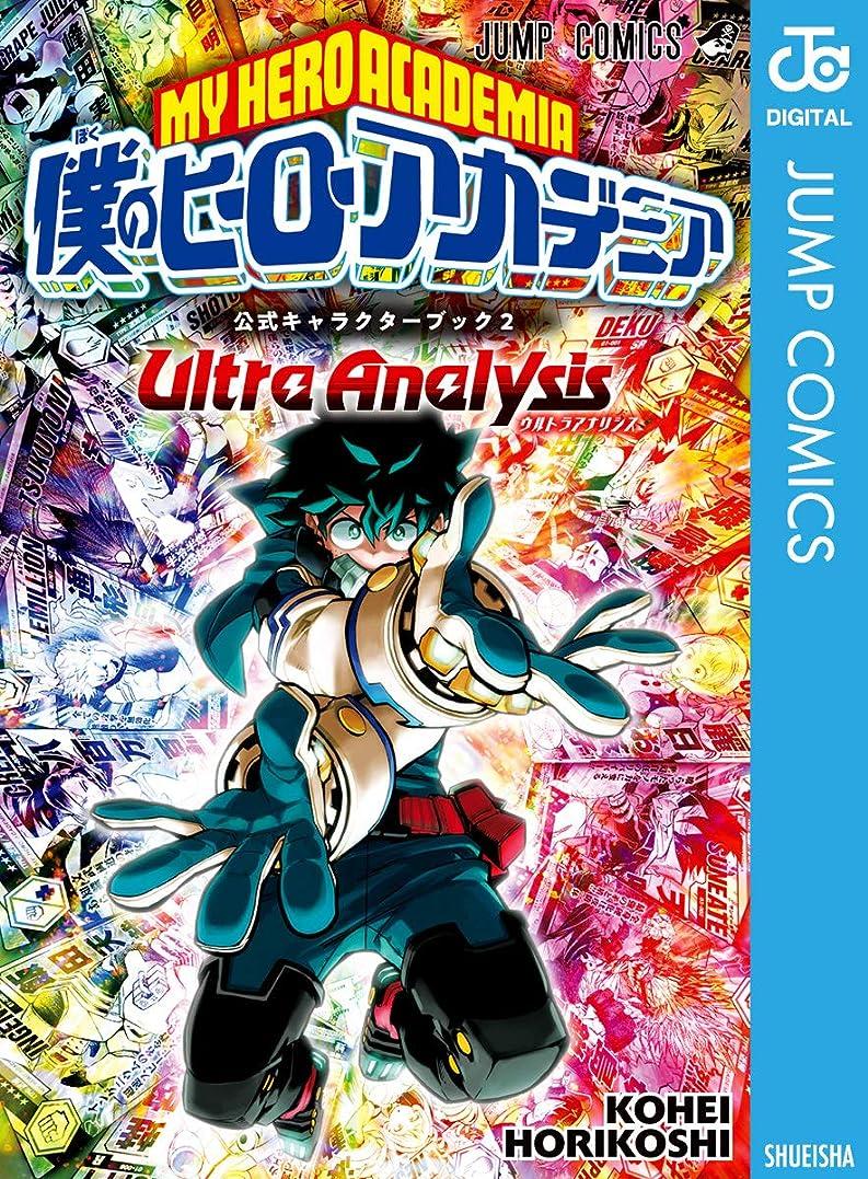 コットン考古学連想僕のヒーローアカデミア公式キャラクターブック2 Ultra Analysis (ジャンプコミックスDIGITAL)