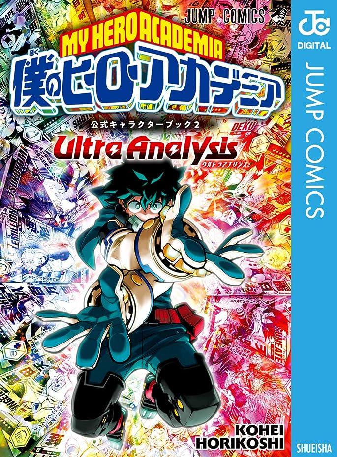 正しく一時的代理人僕のヒーローアカデミア公式キャラクターブック2 Ultra Analysis (ジャンプコミックスDIGITAL)