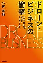 表紙: ドローン・ビジネスの衝撃 小型無人飛行機が切り開く新たなマーケット | 小林 啓倫