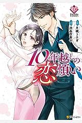10年越しの恋煩い (エタニティCOMICS) Kindle版
