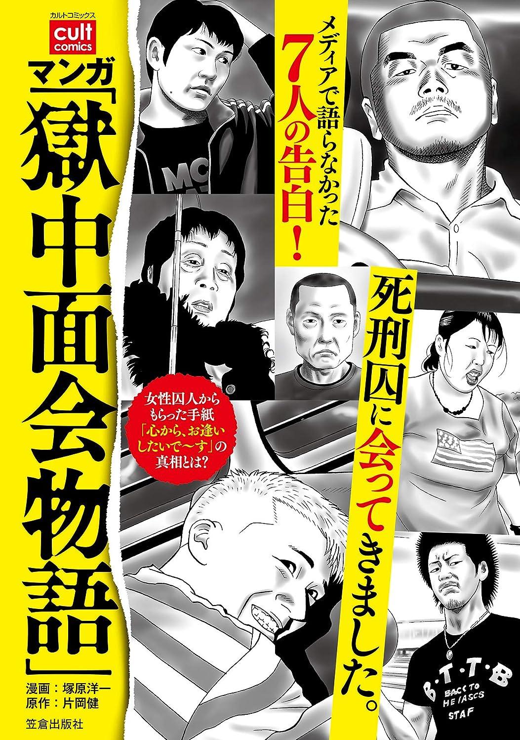 マイナーバックグラウンドアボートマンガ 「獄中面会物語」