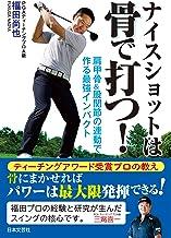 表紙: ナイスショットは骨で打つ! | 福田尚也