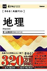 きめる!共通テスト地理 (きめる!共通テストシリーズ) Kindle版