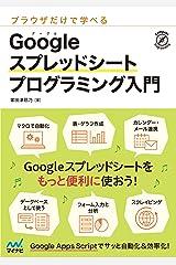 ブラウザだけで学べる Googleスプレッドシート プログラミング入門 Kindle版