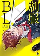 制服×BL (シャルルコミックス)
