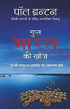 Gupt Bharat Ki Khoj: Hindi Translation of A Search in Secret India