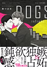 DOGS infight 【電子限定おまけマンガ付】 (HertZ&CRAFT)