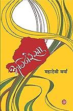 Agnirekha (Jnanpith Award Winner, 1982 ) (Hindi)