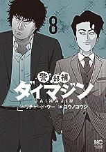 警部補ダイマジン (8) (ニチブンコミックス)