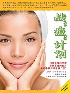 The Acne Diet: Holistic Plan to Achieve Clear, Youthful, Acne-Free Skin with Natural Nutrition, Stress Relief and Organic Skincare (Chinese Edition)