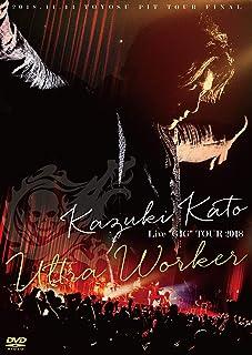 "Kazuki Kato Live ""GIG"" TOUR 2018 ~Ultra Worker~ [DVD]"
