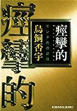 表紙: 痙攣的(けいれんてき)~モンド氏の逆説~ (光文社文庫) | 鳥飼 否宇