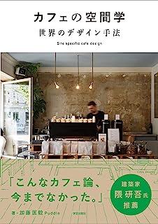 カフェの空間学 世界のデザイン手法: Site specific cafe design