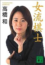 表紙: 女流棋士 (講談社文庫) | 高橋和