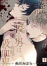 表紙: 吸血鬼は心臓の夢をみる(1) (シガリロ) | 央川みはら