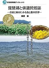 琵琶湖と俳諧民俗誌 芭蕉と蕪村に見る食と農の世界 (琵琶湖博物館ブックレット 14)