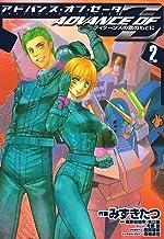 ADVANCE OF Z―ティターンズの旗のもとに (2) 電撃コミックス