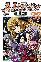 表紙: ハヤテのごとく!(23) (少年サンデーコミックス) | 畑健二郎