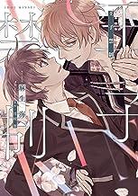 王子禁制(アイドルキンセイ) (ディアプラス・コミックス)