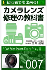 初心者でも出来る!カメラレンズ修理の教科書Vol.007: 『Carl Zeiss Planar 50mm F1.4』篇 Kindle版