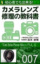 shoshinshademodekirukamerarennzushuurinokyoukasho: kaarutuaisupuranargojuumiriefuittennyon (Japanese Edition)