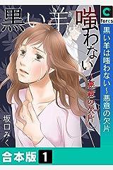 【合本版】黒い羊は嗤わない~悪意の欠片(1) (コミックゲンま!) Kindle版