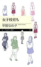 表紙: 女子校育ち (ちくまプリマー新書)   辛酸なめ子