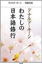 表紙: ドナルド・キーン わたしの日本語修行   河路由佳