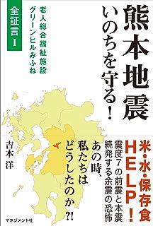 熊本地震 いのちを守る! (老人総合福祉施設グリーンヒルみふね 全証言I)