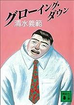 グローイング・ダウン (講談社文庫)
