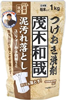 茂木和哉 「 泥汚れ落とし 」 大容量 1kg (ユニフォーム・子供服に 汗ジミも専用酵素で根こそぎ落とす!)