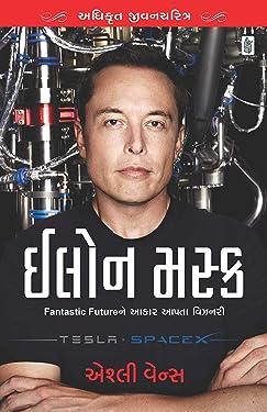 Elon Musk : Exclusive Biography (Gujarati Edition)