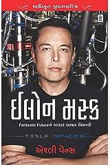 Elon Musk : Exclusive Biography (Gujarati Edition) Kindle Edition