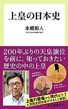 表紙: 上皇の日本史 (中公新書ラクレ)   本郷和人