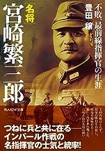 表紙: 名将宮崎繁三郎 不敗、最前線指揮官の生涯 | 豊田穣