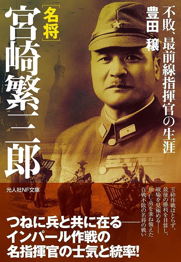 ハッピーバンジージャンプアンテナ名将宮崎繁三郎 不敗、最前線指揮官の生涯