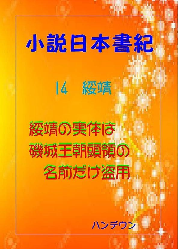 ニックネーム税金歯科の小説日本書紀14綏靖 綏靖の実体は磯城王朝頭領の名前だけ盗用