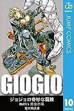 表紙: ジョジョの奇妙な冒険 第5部 モノクロ版 10 (ジャンプコミックスDIGITAL)   荒木飛呂彦