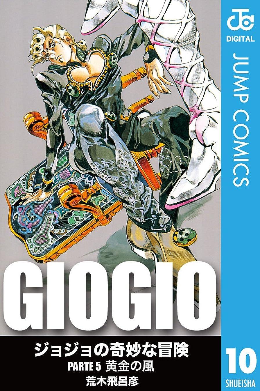 きつくご注意アラートジョジョの奇妙な冒険 第5部 モノクロ版 10 (ジャンプコミックスDIGITAL)