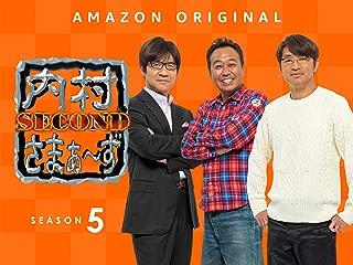 内村さまぁ〜ず Second シーズン5
