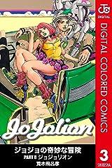 ジョジョの奇妙な冒険 第8部 カラー版 3 (ジャンプコミックスDIGITAL) Kindle版