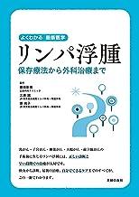 表紙: リンパ浮腫 保存療法から外科治療まで よくわかる最新医学シリーズ | 廣田 彰男