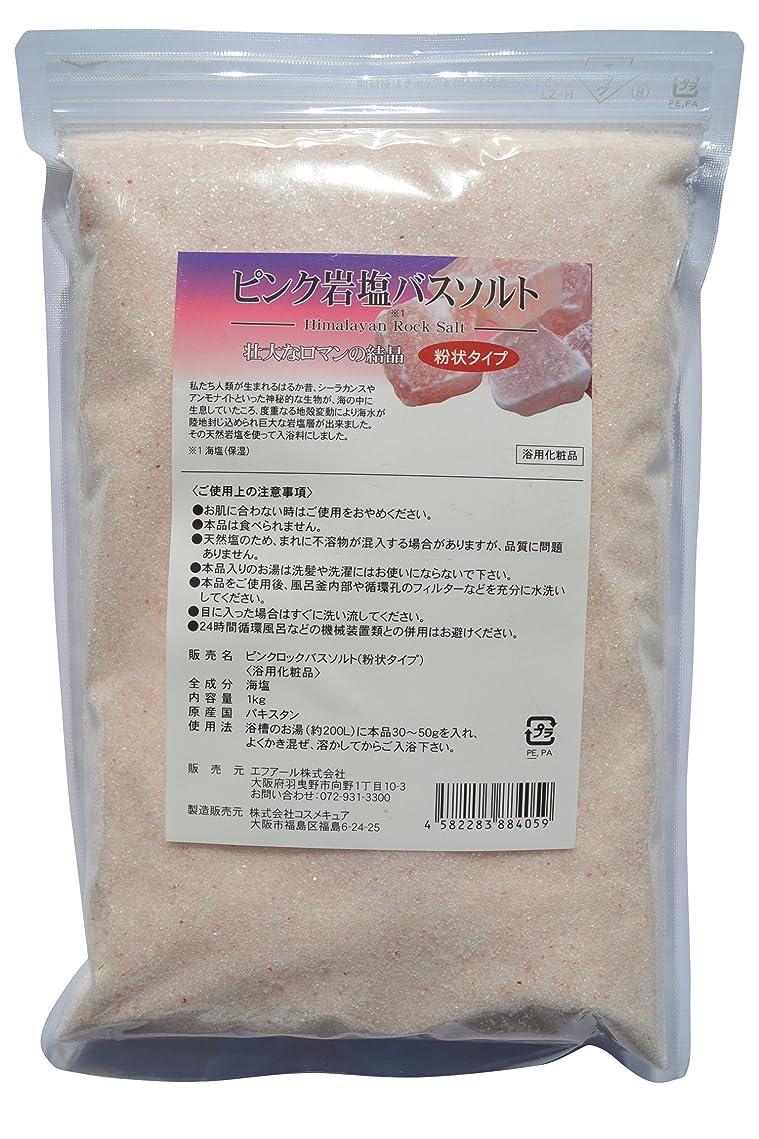 資格王女助けになるピンク岩塩バスソルト粉状タイプ 1kg