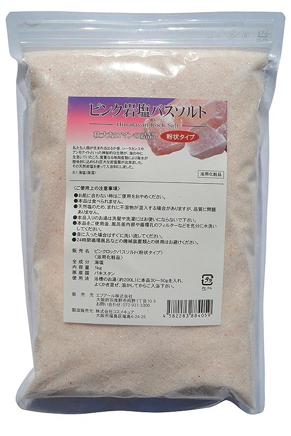 ローマ人滝バンピンク岩塩バスソルト粉状タイプ 1kg