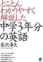 表紙: とことんわかりやすく解説した中学3年分の英語 | 長沢寿夫